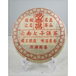 """2001 Yunnan """"Hong Tai Chang"""" Chi Tse Ripe Pu-erh Tea Cake, QiZi Cooked er Beeng Cha 357g 鸿泰昌普洱熟饼"""