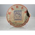 Yunnan Bai Nian Tong Qing Hao RIPE Pu Erh Tea Cake, Old Pu er Beeng 357g