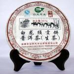 357g,Yunnan Bai Long Xu Gong Cha,White Dragon Raw Beeng,UnCooked Pu erh Tea,puer tee 白龙须普洱生饼茶