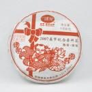 "2007 Boyou Yunnan ""CHINESE NEW YEAR""cooked Pu erh Tea Beeng,puer RIPE cake,168g 春节几年普洱熟茶饼"