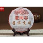 """400g, Yunnan Haiwan """"Lao Tong Zhi"""" brand """"Gong""""141 Menghai Pu erh Tea Cooked Cake,er"""
