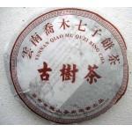 Chinese chi tse Pu-erh tea Cake,pu er cha RAW beeng